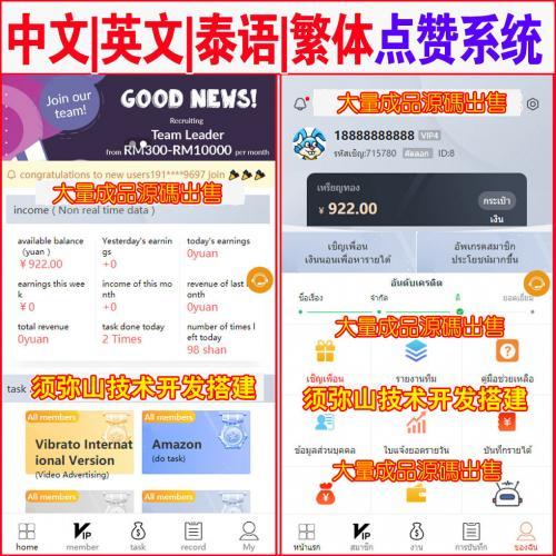 【完整版】四种语言点赞任务源码 | 中文+英文+泰语+繁体 | 机器人全自动抖音短视频点赞任务源码 | 全自动点赞 | 全新UI微信爱点赞 | 悬赏 | 众人帮 | 爱分享赚钱平台 |