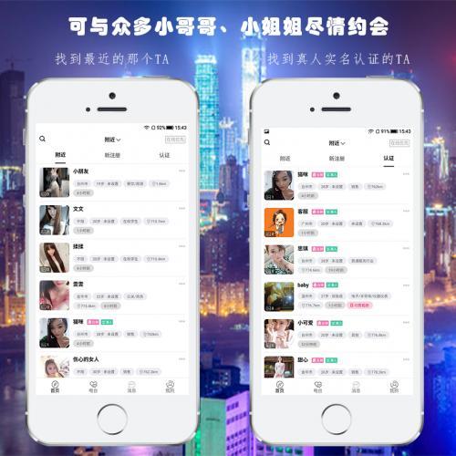 仿面具公园源码婚恋源码,同城交友网站app小程序公众号app定制作开发