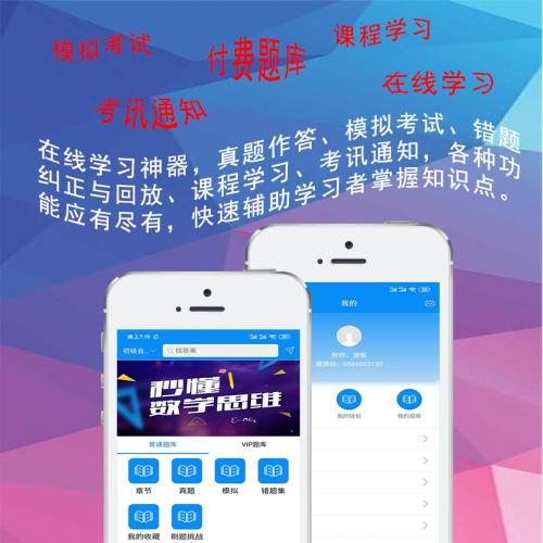 学生题库app在线学习职业培训视频在线教育网校课程app软件源码
