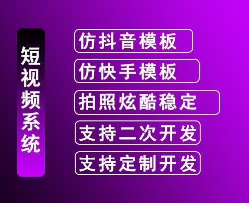 短视频开发,仿快手短视频,仿抖音短视频定制开发,小视频app模板,直播软件定制做