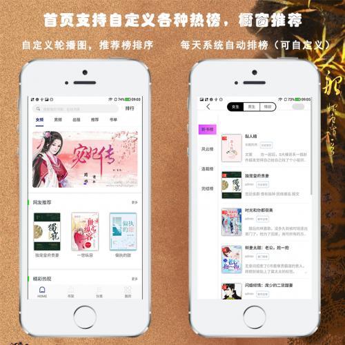 仿qq阅读源码在线听书读书app开发小说app书城app定制笔趣阁源码