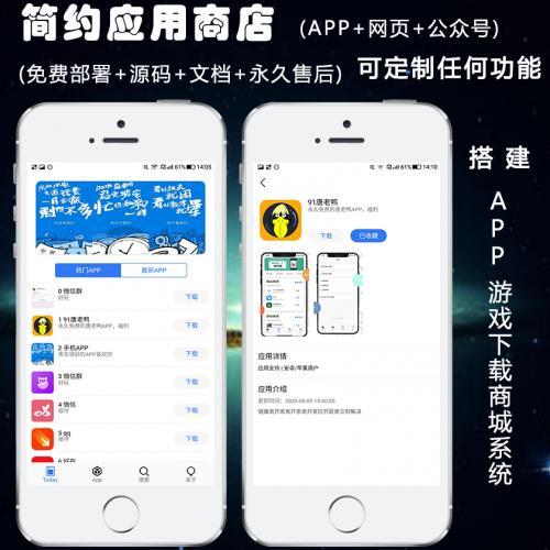 仿app store苹果应用商城|软件导航系统|安卓苹果分发下载页面|微信小程序应用商店源码