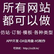 网站建设;APP开发;BUG修复;源码出售