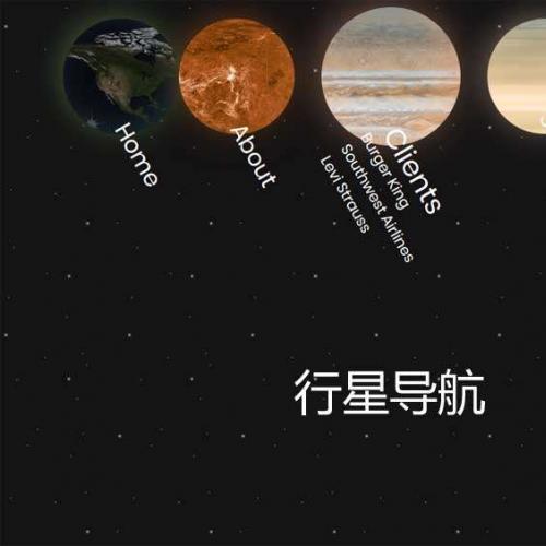css3绘制圆形的地球和行星运动旋转导航ui特效代码
