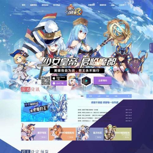 卡通漫画风格的萌王游戏官方网站html模板