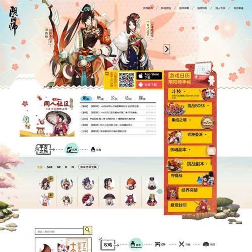 仿阴阳师游戏官方网站首页html模板