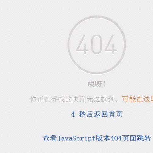 jquery和JavaScript制作404页面跳转页面5秒倒计时页面跳转特效代码