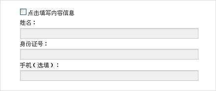 jquery checkbox多选框点击事件显示隐藏 点击选中可填写 取消则隐藏