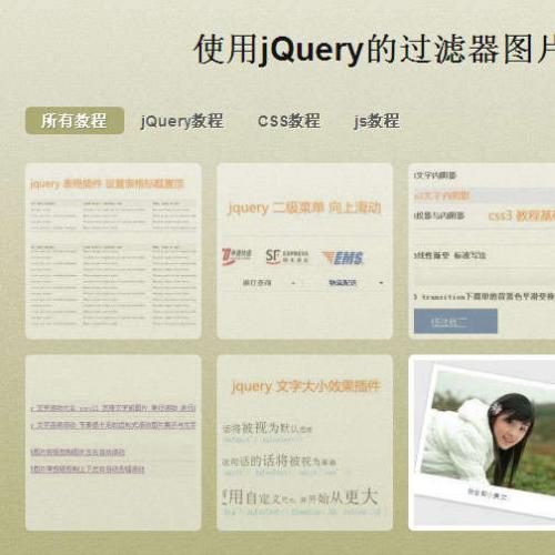jQuery导航菜单栏选项卡切换过滤器选图片浏览带动画特效代码