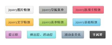 css3 按钮特效代码 简单10种颜色线性渐变效果web buttons网页按钮