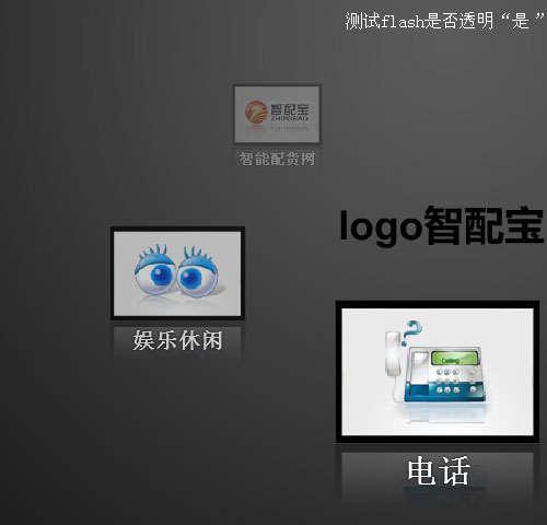 flash 3D动画图片滚动效果 图标导航菜单旋转特效代码