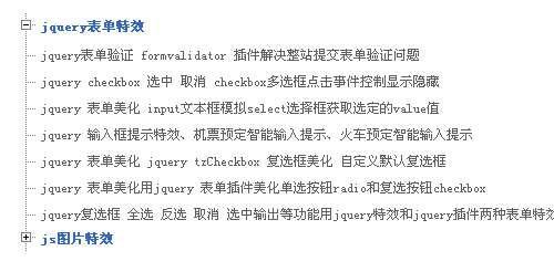 js树形导航菜单特效制作点击展开收缩竖直二级菜单分类效果代码