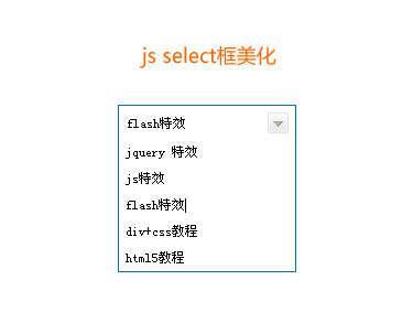 js select框美化特效代码 鼠标点击input框弹出选择二级菜单取值效果