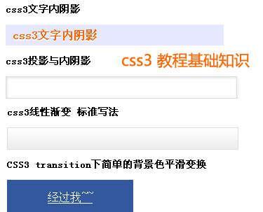 css3教程基础知识圆角,阴影,渐变,阴影,旋转,transition功能演示代码