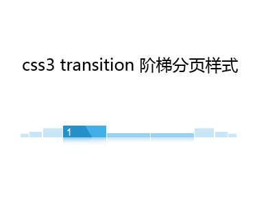 div css3布局实例transition属性制作动画阶梯分页样式特效代码