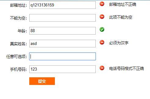 js表单验证特效代码 邮箱验证,中文汉字验证,手机号码验证,数字验证等