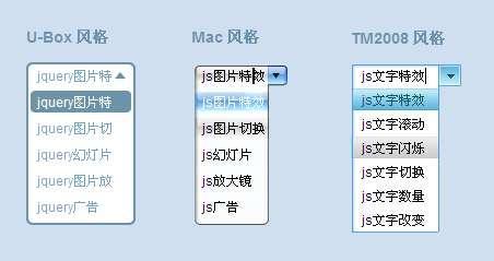 js select框特效美化下拉框代码设置多种风格列表框效果