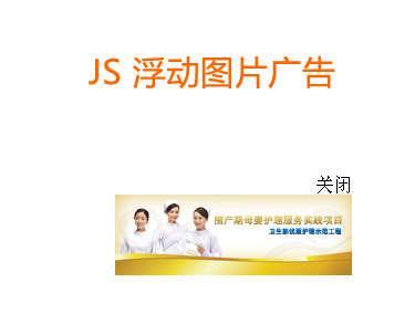 js图片广告随屏幕自动移动上下左右滚动浮动广告特效代码