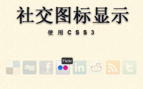 div css3样式表制作社交图标图片聚光灯特效代码