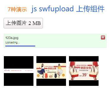 js swfupload支持多种文件上传方式 图片上传,各种文件上传等效果代码