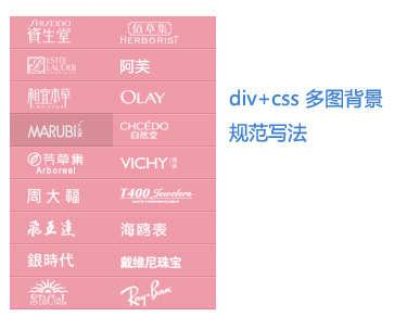 div+css教程A标签属性hover背景图片透明度显示导航菜单特效代码