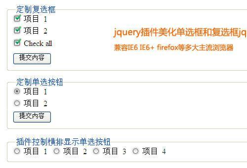 jquery表单插件单选按钮radio和复选按钮checkbox表单美化效果代码