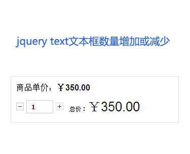 jquery 按钮控制text文本框商品数量增加或商品数量减少特效代码