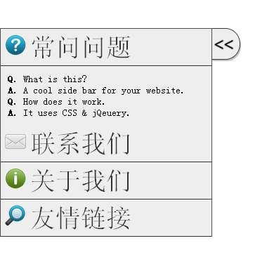 jquery左侧悬浮层点击收缩帮助菜单按钮展示菜单内容特效代码