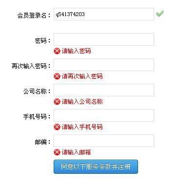 jquery validate注册页面用户名、手机、密码、邮箱等表单提交验证代码