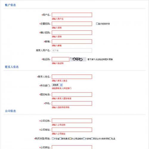 jquery用户名,邮箱,密码,手机,地址,姓名,公司名称,网址等多个表单验证提交代码