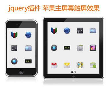 jquery Promptu-menu菜单滑动iphone手机主屏幕滑动触屏效果代码