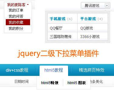 jquery导航菜单制作鼠标滑过显示二级下拉菜单目录子内容特效代码