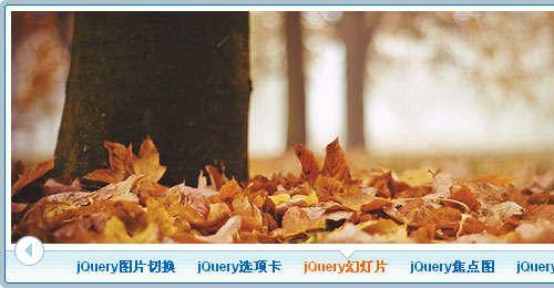 jQuery幻灯片Firefox附加组件中心的焦点图片切换风格支持轮播效果代码