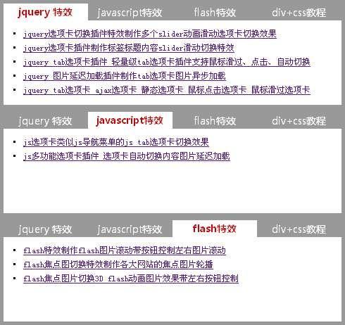 jquery选项卡插件制作滑动slide和fade选项卡切换等特效代码