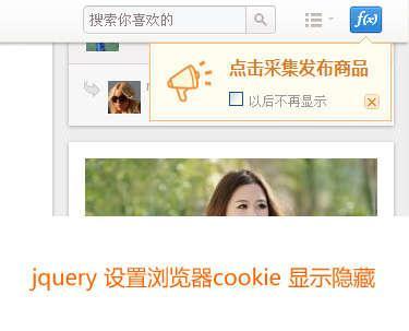 jquery设置浏览器缓存cookie提示内容显示或者隐藏等操作效果代码