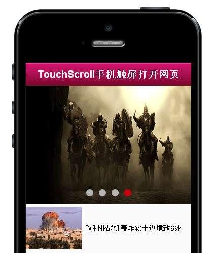 js代码iPhone手机触屏网页TouchScroll插件手机网页开发html代码