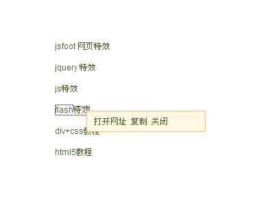 js剪贴板鼠标点击文字弹出网站效果 复制链接按钮特效代码