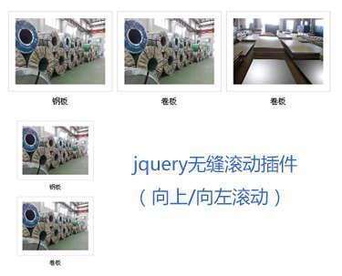 jquery图片无缝滚动代码左右上下无缝滚动图片特效代码