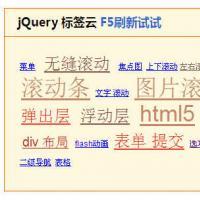 jquery标签云制作无规则标签云样式特效代码