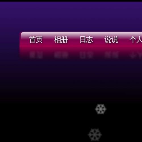 flash个人主页QQ空间导航菜单鼠标悬停动画效果特效代码
