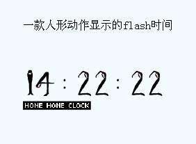 一款人形动作显示的flash时间表日期时钟特效代码