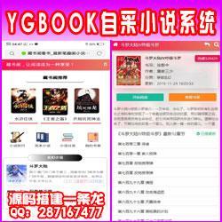 【YGBOOK】V6.14搭建自动采集小说源码_附视频及采集规则附伪静态规则