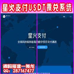 星火支付/USDT承兑系统/支持ERC20 OMNI/代理商/第三方支付接口/USDT场外OTC/数字货币