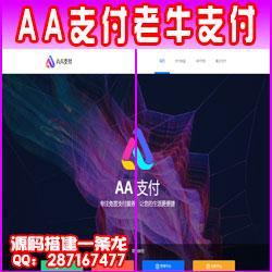 【AA支付】微信手机号转帐|云闪付|老牛支付|微博红包|红包|码商平台|第三方|第四方|聚合平台|