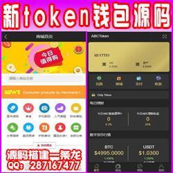 新token钱包源码矿机全新钱包量化多币种推荐奖励理财源码区块全套开源可二开