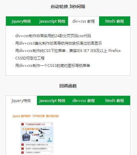 jquery tab选项卡插件 轻量级tab选项卡插件支持鼠标滑过、点击、自动切换、数据回调等功能效果代码
