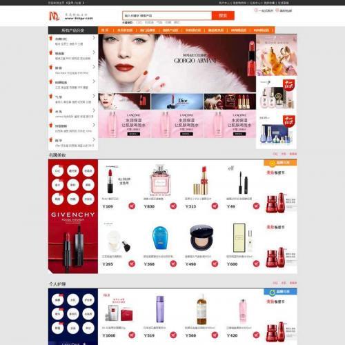 化妆品电商网站静态模板效果代码