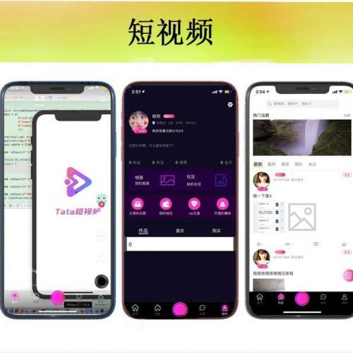 梦幻娱乐短视频直播系统程序源码 可包上线免费售后专业开发公司
