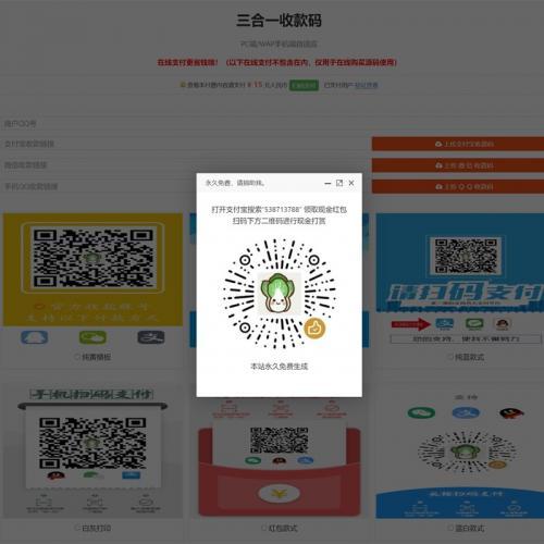全新三合一支付宝微信QQ收款码在线生成 微商营销支付源码