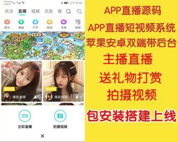 APP直播系统源码 APP直播短视频系统 苹果安卓双端 带后台
